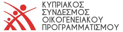 Κυπριακός Σύνδεσμος Οικογενειακού Προγραμματισμού